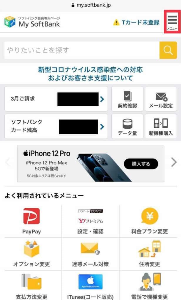 my SoftBank メニュー