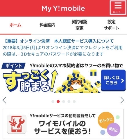 My Y!Mobile ログイン