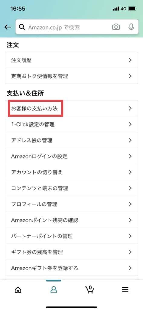 Amazon お客様の支払い方法 選択