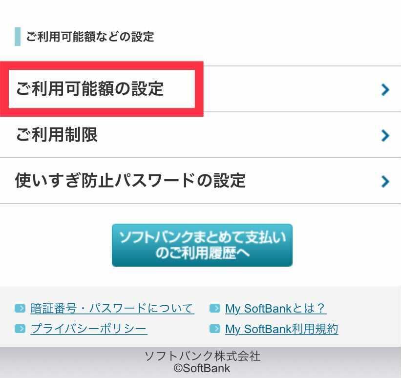 my SoftBank 利用可能額の設定
