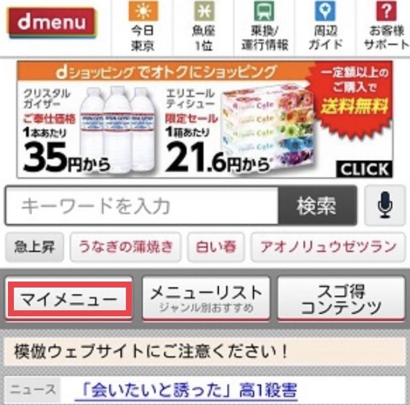 d menu マイメニュー選択