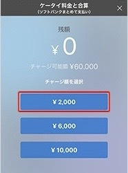 ソフトバンクカード チャージ金額選択