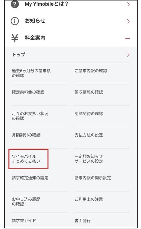 Y!Mobile まとめて支払い