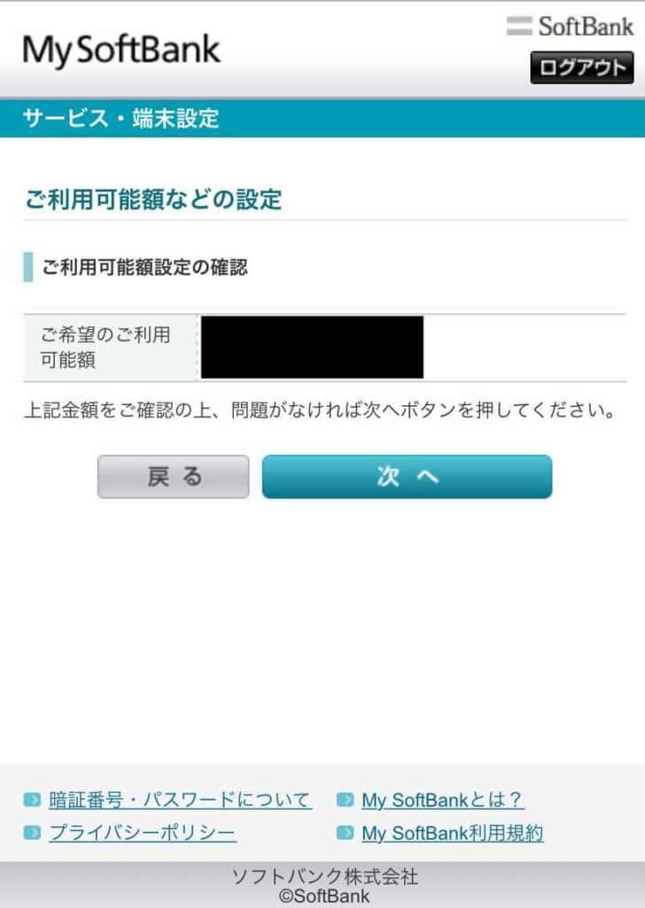 my SoftBank 利用金額 変更画面