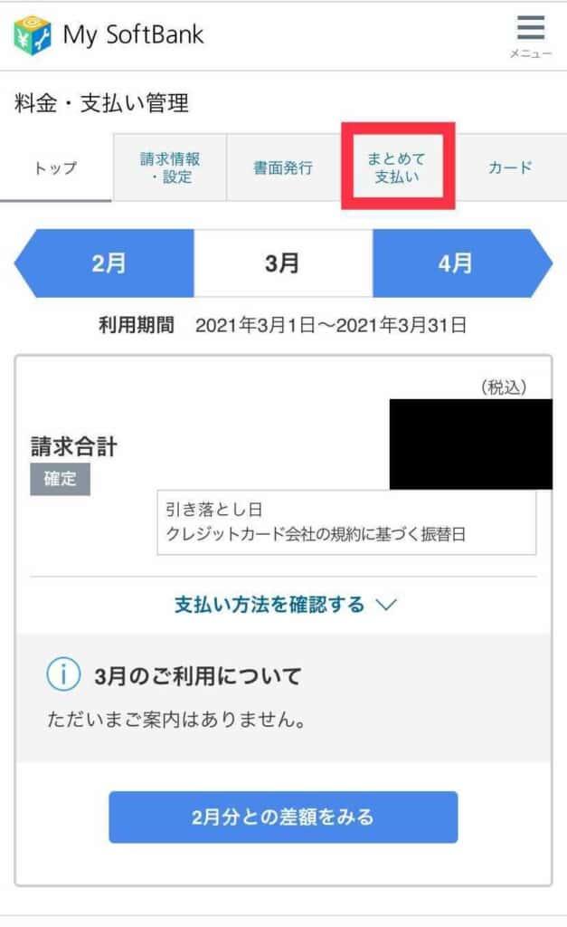 my SoftBank ソフトバンクまとめて支払い