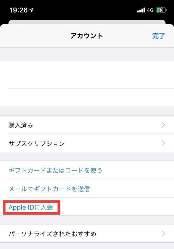 Apple IDに入金 選択