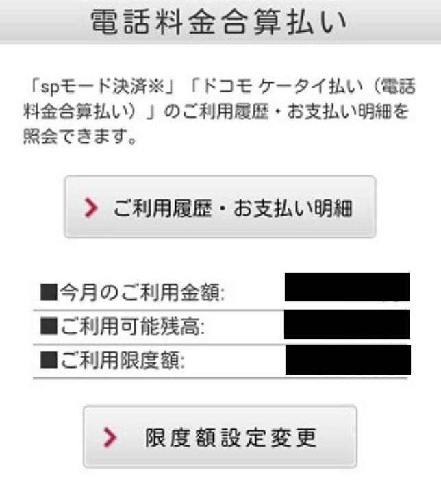 d menu ご利用限度額の確認画面