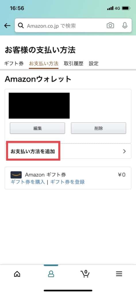 Amazon お支払い方法追加 選択