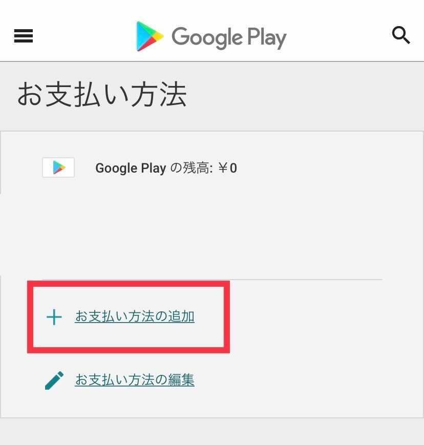 Google Play ストア お支払い方法の追加選択