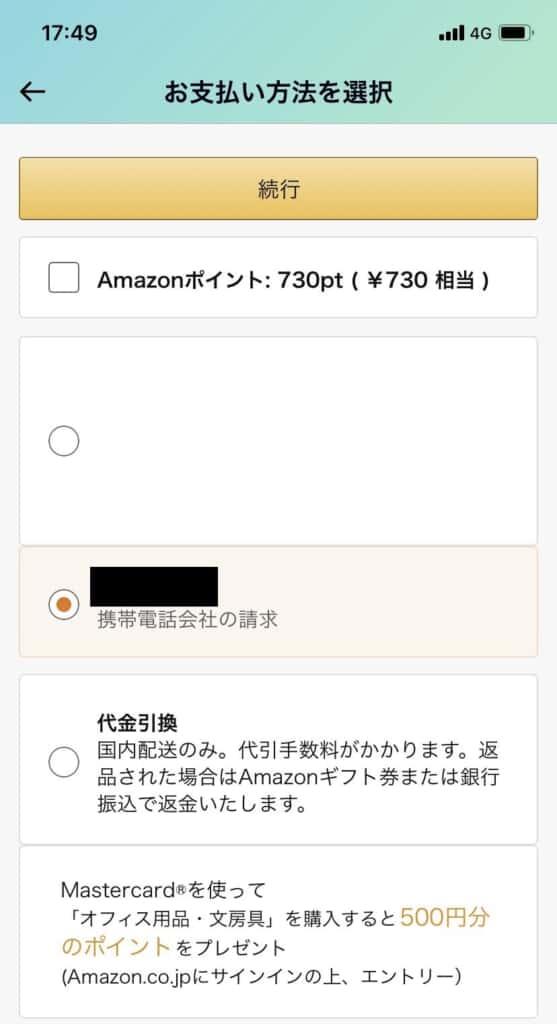 Amazon 携帯決済 選択画面