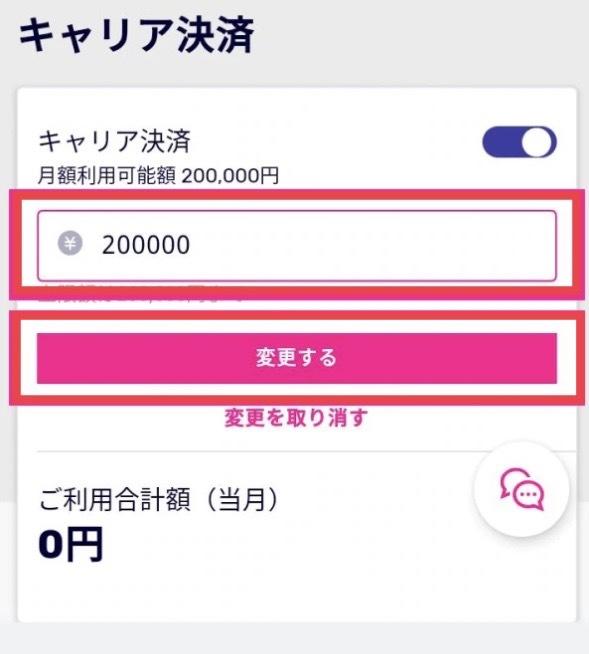 楽天モバイル キャリア決済 利用限度額 変更 画面2