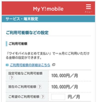 My Y!mobile 利用限度額