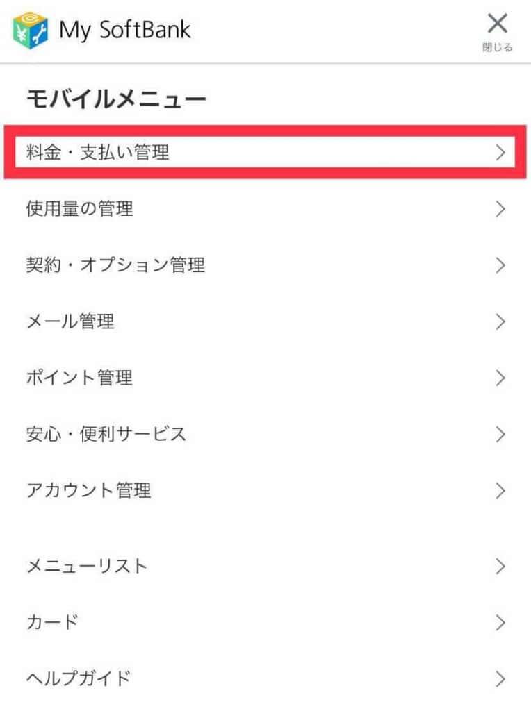 my SoftBank 料金・支払い管理