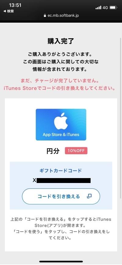 iTunesコード 購入