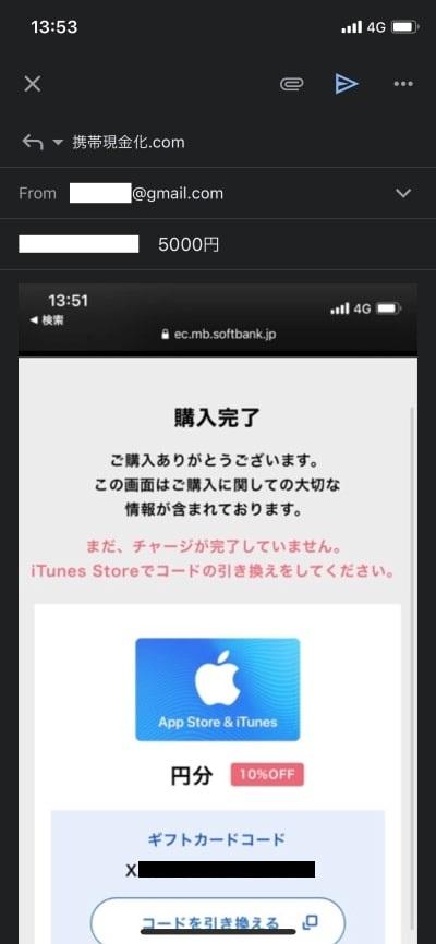 携帯現金化.com iTunes