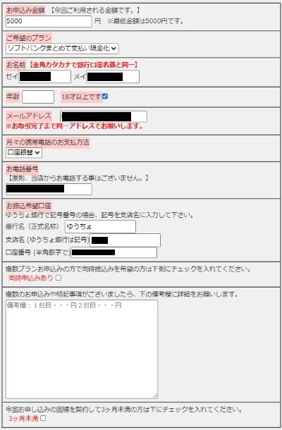 携帯現金化.com お申込み