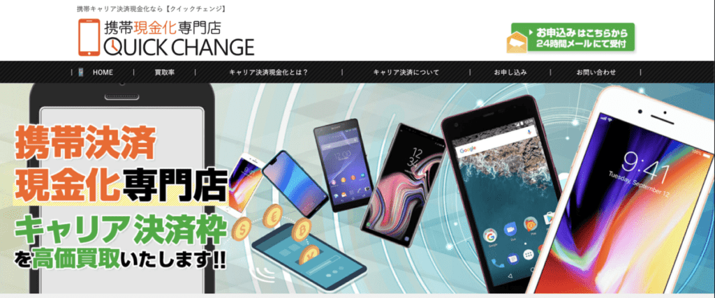 クイックチェンジ 携帯決済現金化