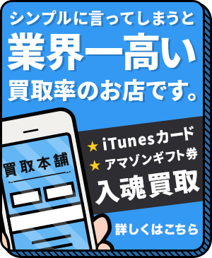 iTunesカード買取 買取本舗