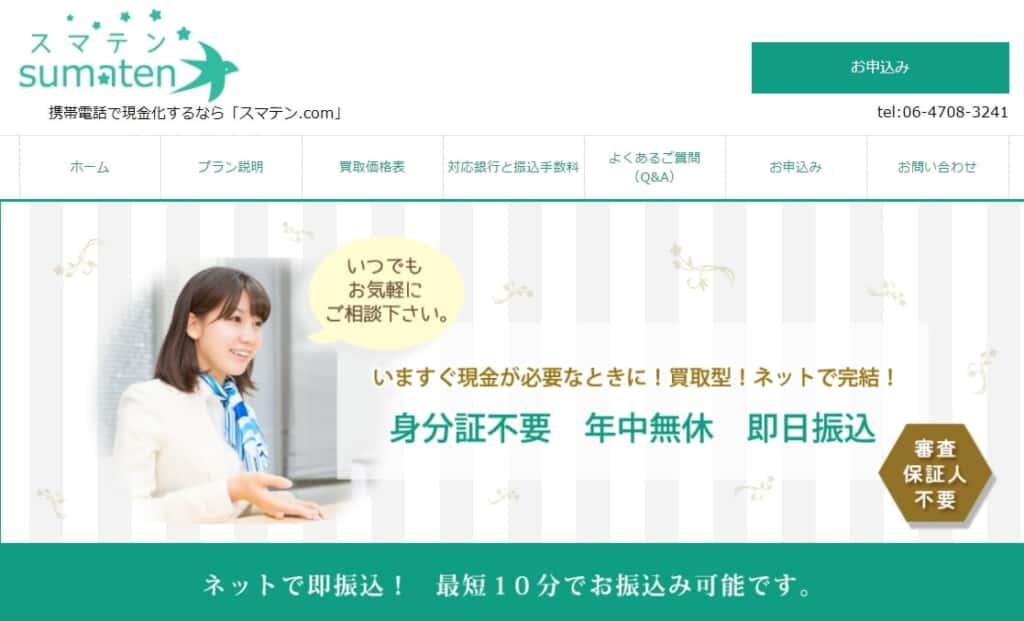 スマテン.com 現金化