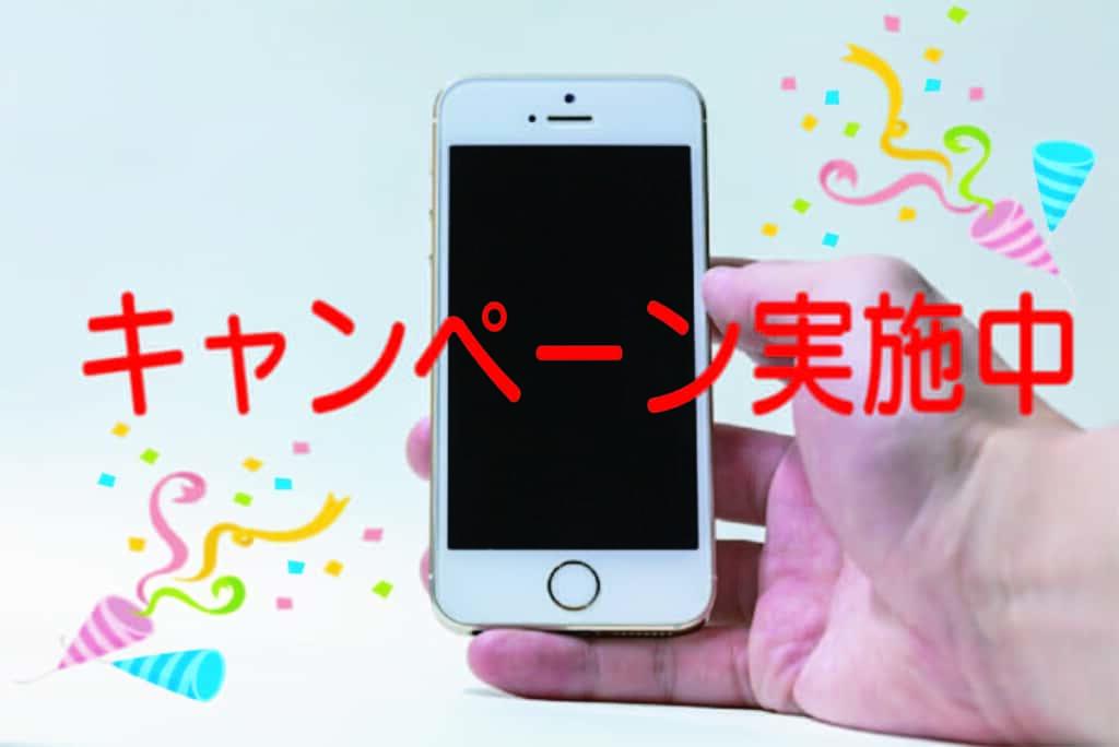 携帯 キャンペーン