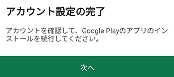 Google play キャリア決済 有効
