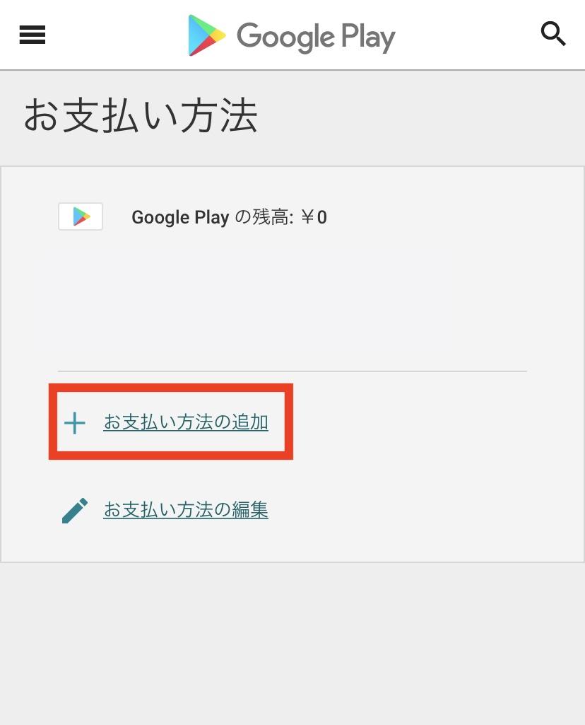 Google playお支払い画面