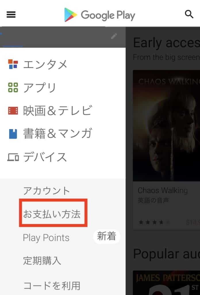 Google play メニュー画面
