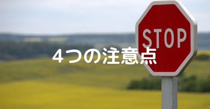 4つの注意点