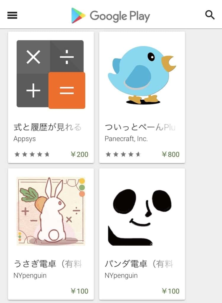 Google play 有料アプリ 一覧