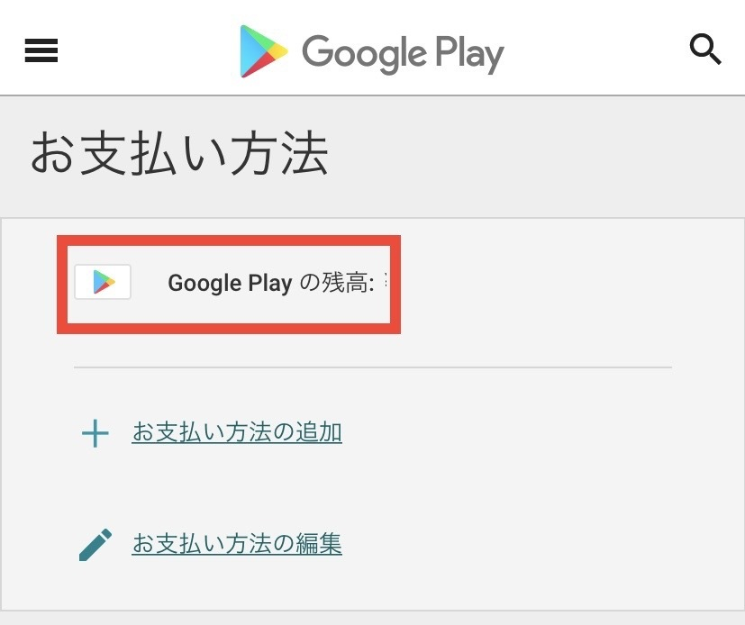 Google play残高