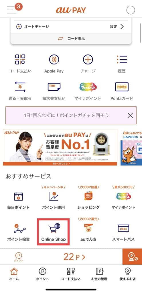 au PAY online shop