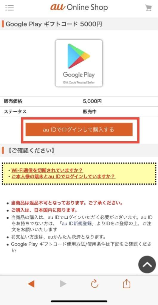Google playギフトコード 購入