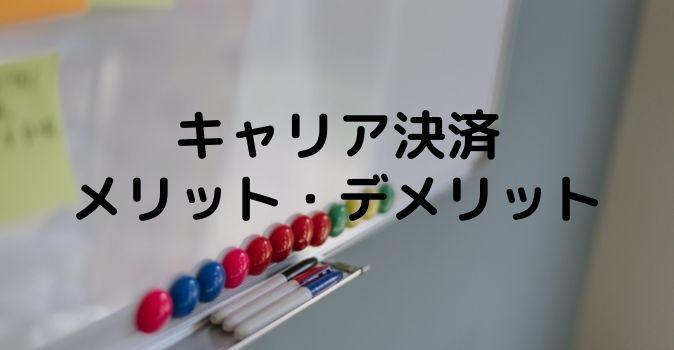 メリット・デメリット ロゴ