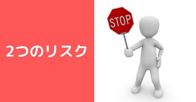 2つのリスク ロゴ