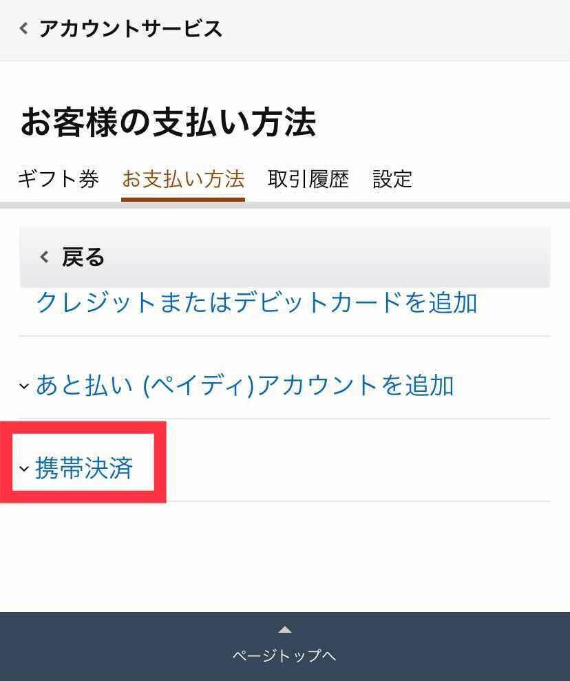 Amazon 追加設定