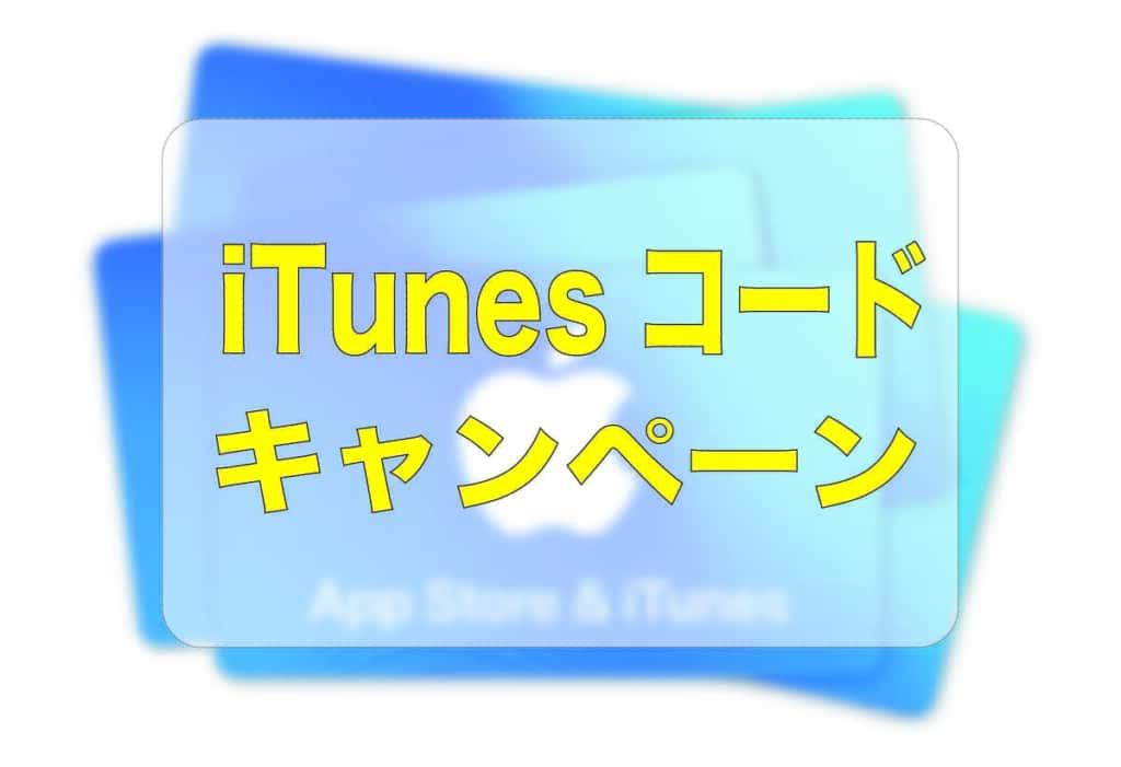 iTunesコード キャリア