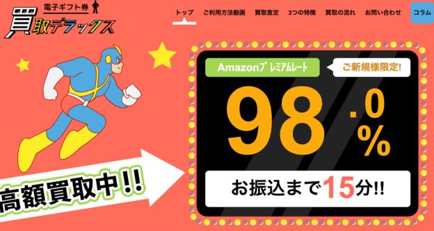 Amazon・iTunesギフト券スピード買取換金24時間営業【買取デラックス】