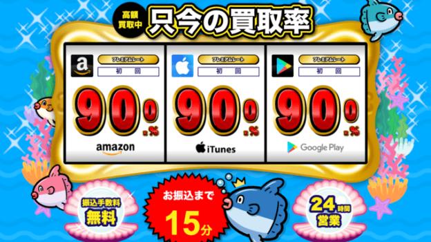 Amazon・iTunesギフト券スピード買取換金24時間営業【買取マンボウ】