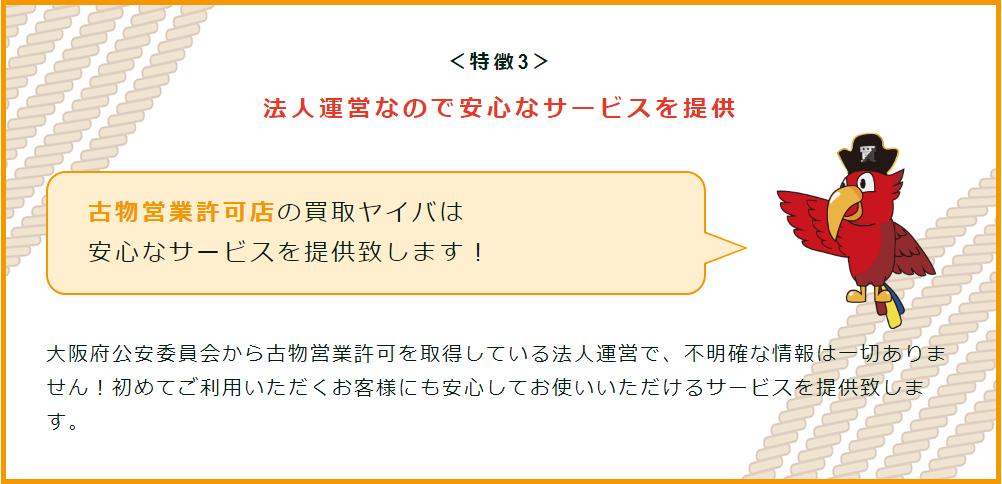 yaiba_1-03