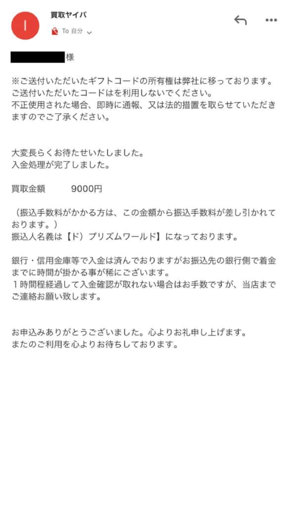 yaiba_3-03