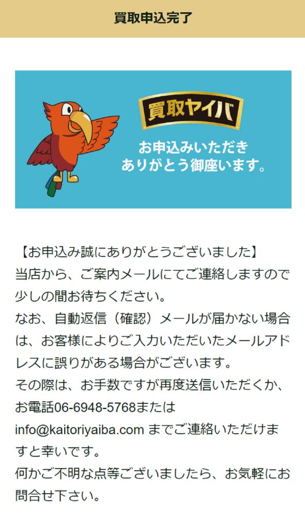 yaiba_3-1-004