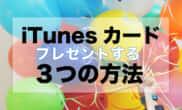 世界一分かりやすい!iTunesカードをプレゼントする3つの方法