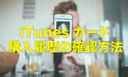 3分で身につく☆iTunesカード購入履歴2つの確認方法