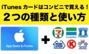 iTunesカードはコンビニで安く買える!2つの種類と利用方法