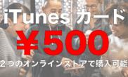 itunesカード500円