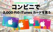 iTunesカード2000