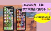 iTunesカードを3分でアプリに課金する方法と安く手に入れる裏技