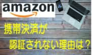 amazon 携帯 決済 認証